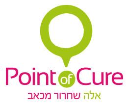 אלה שחרור מכאב POINT OF CURE לוגו